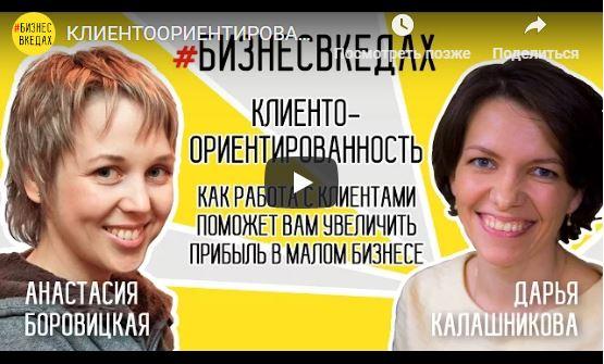 Интервью Дарьи Калашниковой