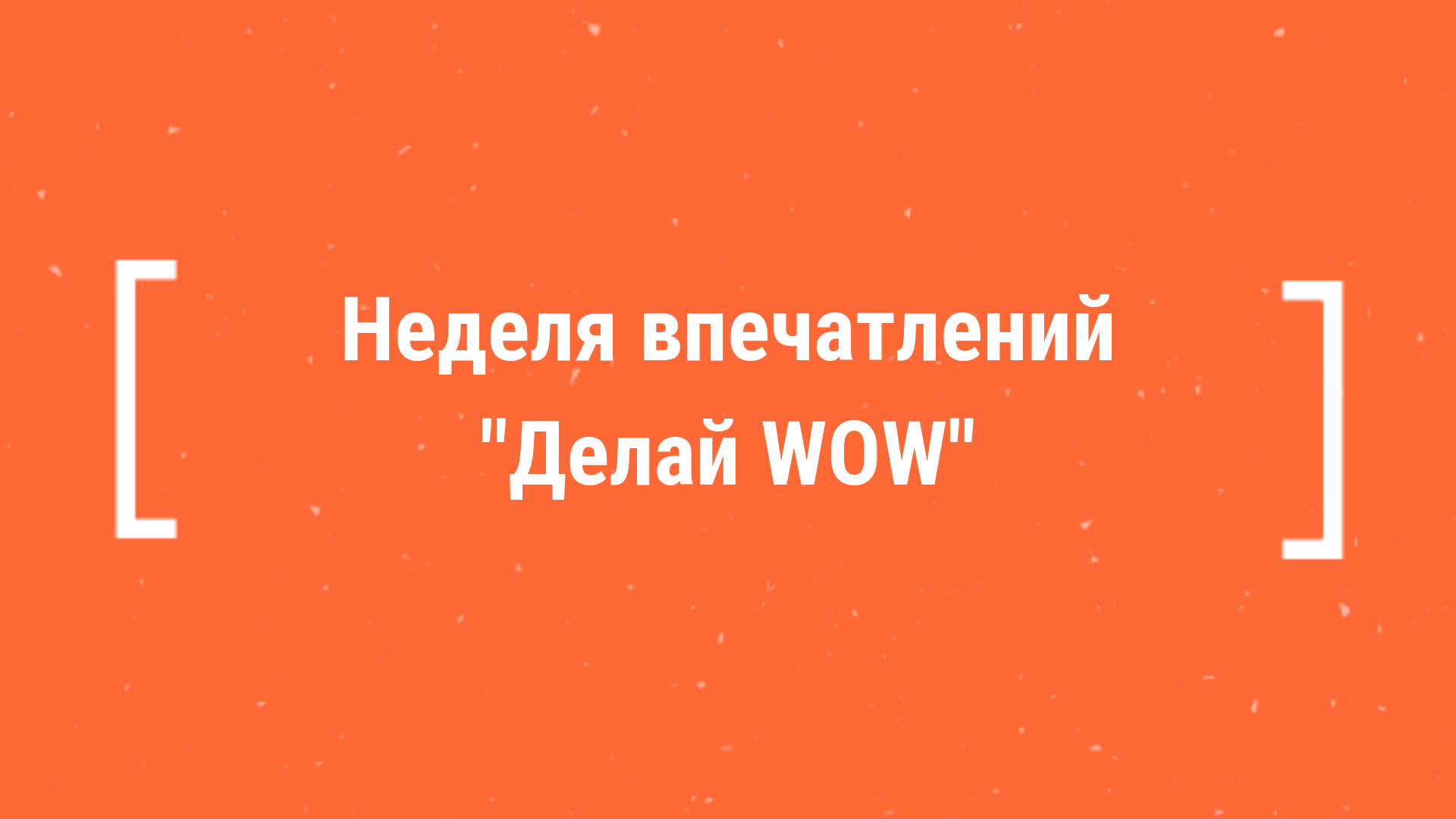 WOW_WEEK